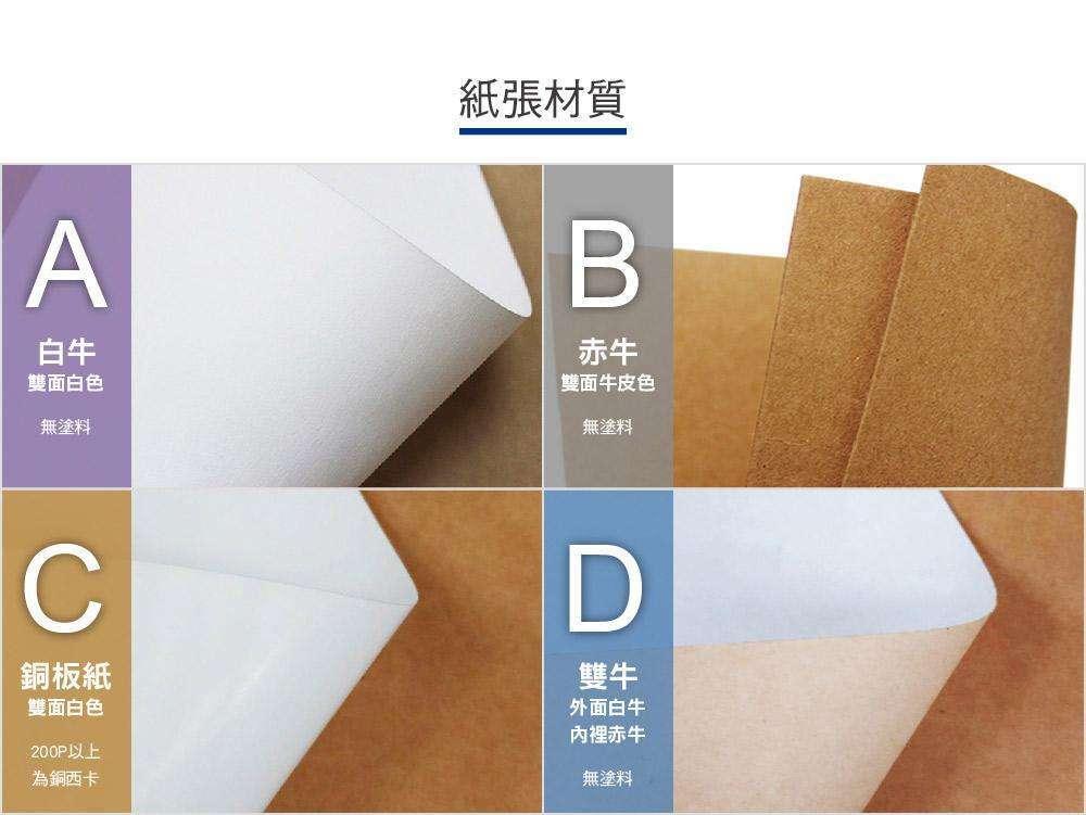 彩盒常用紙張白牛赤牛銅板雙牛紙張