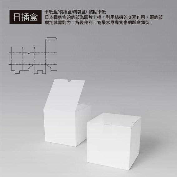 彩盒印刷包裝-日式插盒