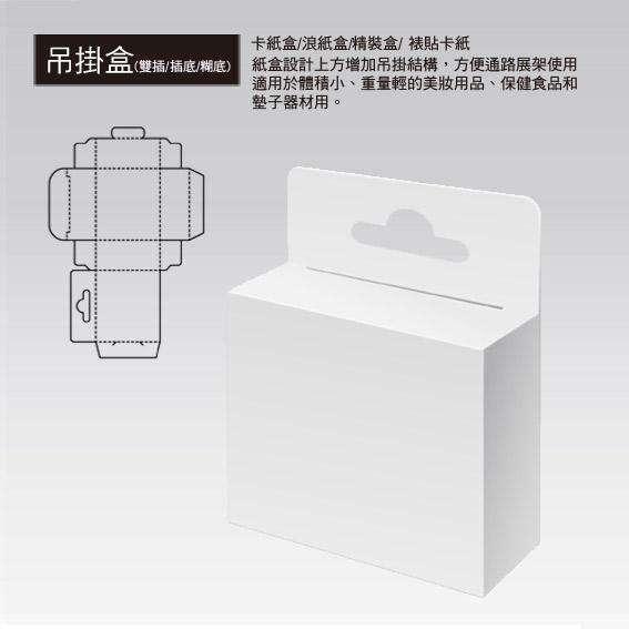 彩盒印刷包裝-吊耳彩盒