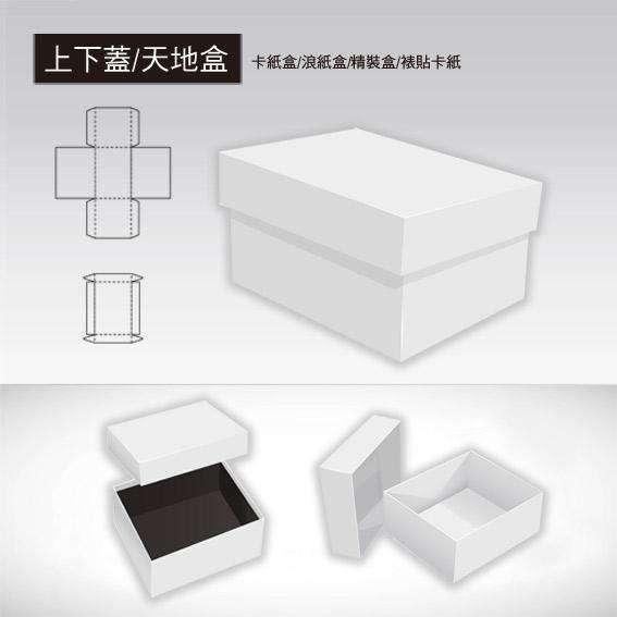 彩盒印刷包裝-天地折盒