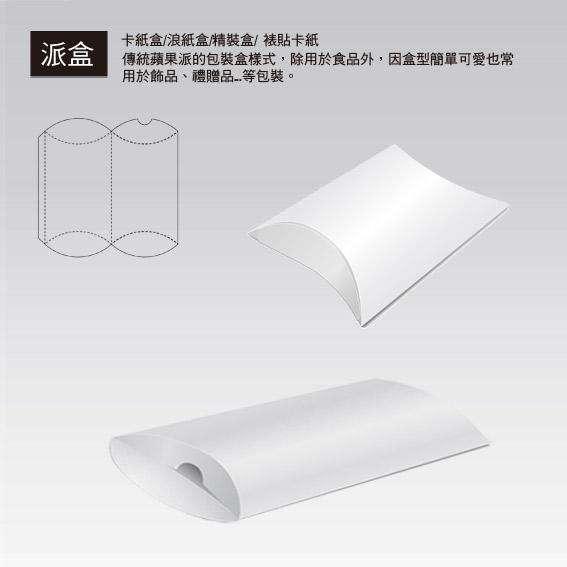 彩盒印刷包裝-派盒