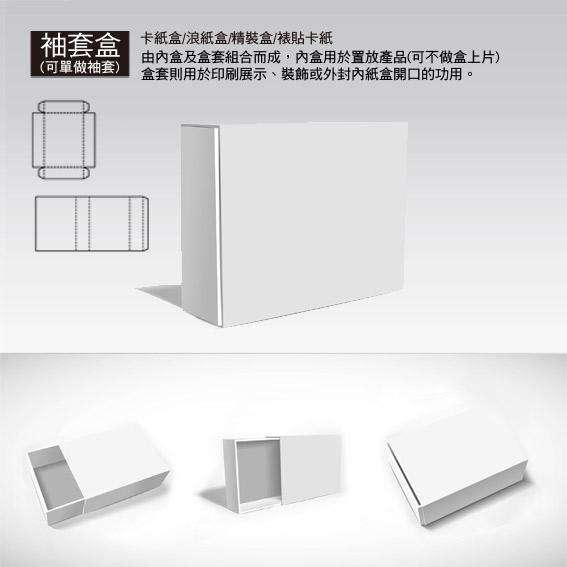 彩盒印刷包裝-袖套折盒