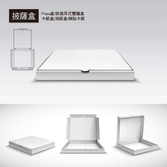 彩盒印刷包裝-披薩折盒