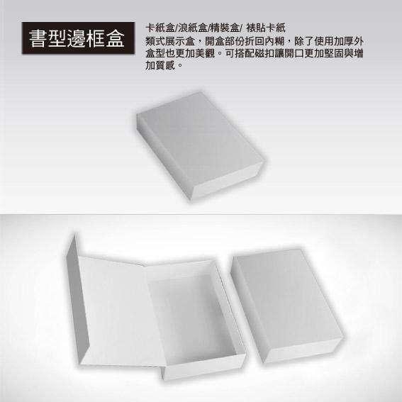 彩盒印刷包裝-書型盒