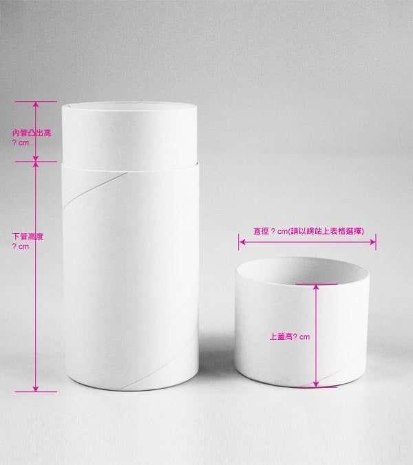 紙管尺寸標示-適用於全部