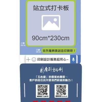站立式打卡版-LIME-W90xH230cm