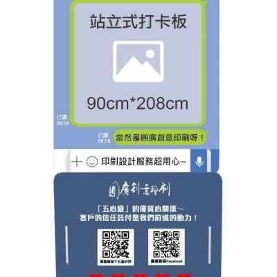 站立式打卡版-LIME-W90xH208cm