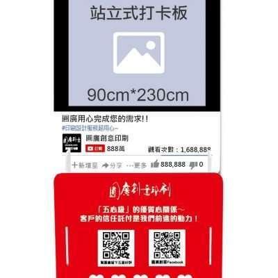 站立式打卡版-YOUTUBE-W90xH230cm