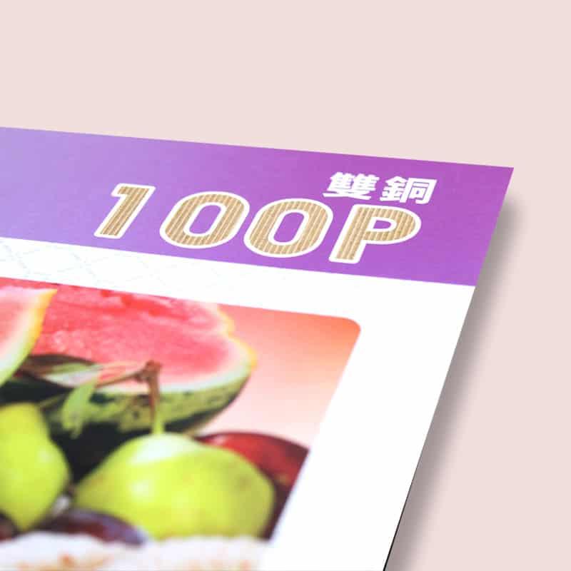 雙銅100P