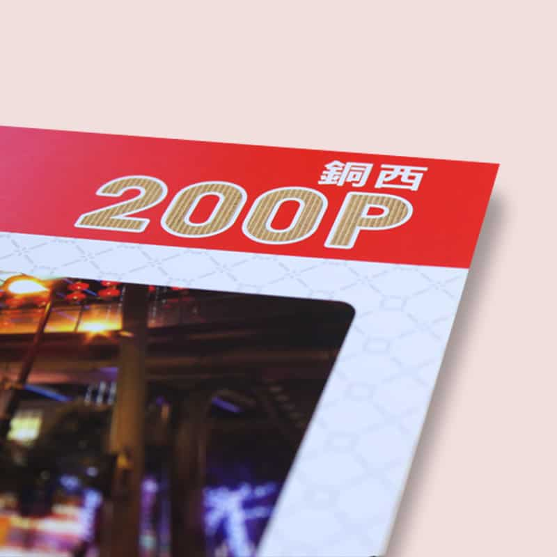 銅西200P