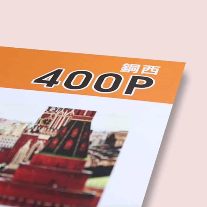 銅西400P