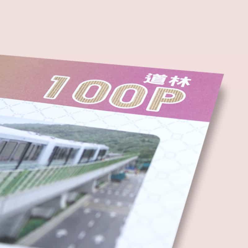 道林100P