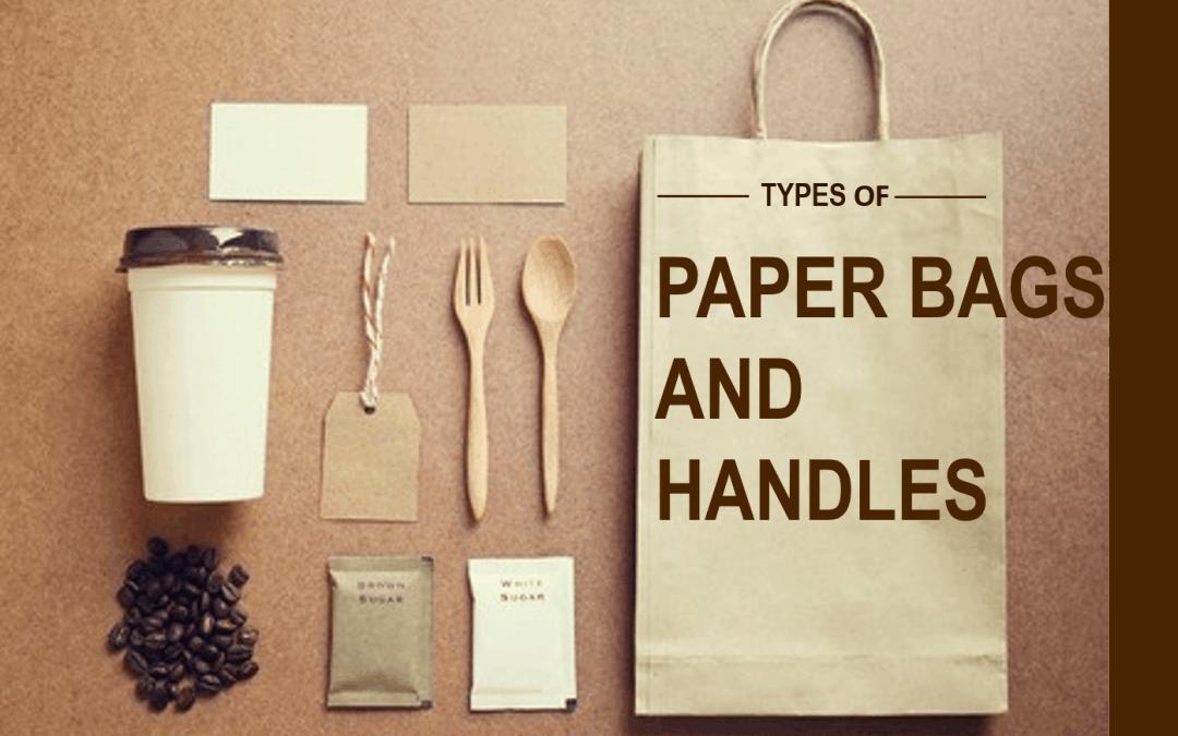 不同類型的紙袋