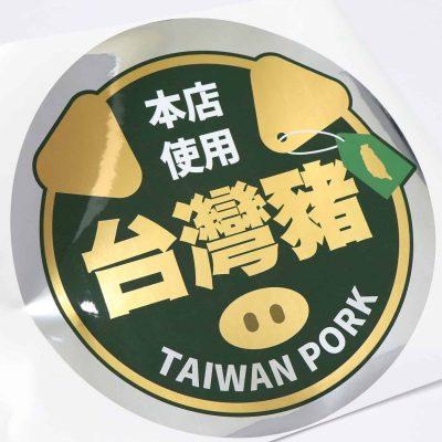 台灣豬貼紙-貼紙印刷 防水貼紙