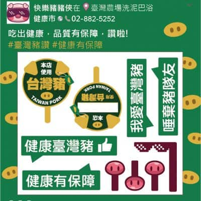 台灣豬拍照打卡板 FB打卡板