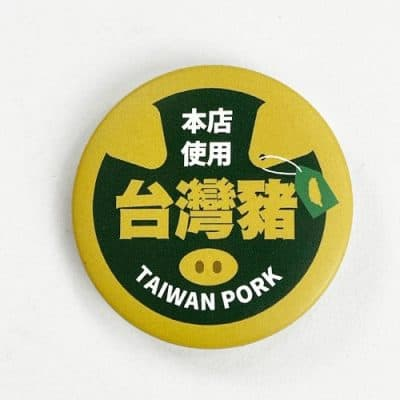 台灣豬胸章 客製胸章