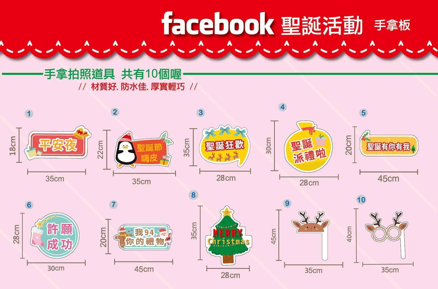 20210831-4聖誕節-手拿板_手拿板平台資訊-Christmas-2
