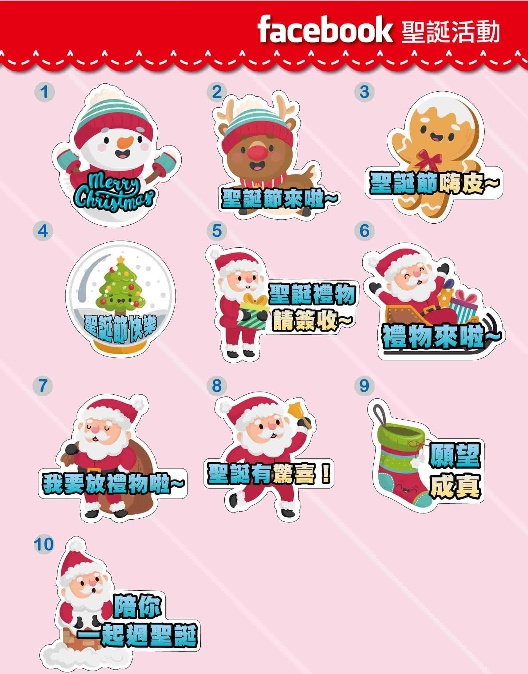 20210910-5聖誕節-手拿板(上架版面轉外框)_手拿板平台資訊-Christmas-1
