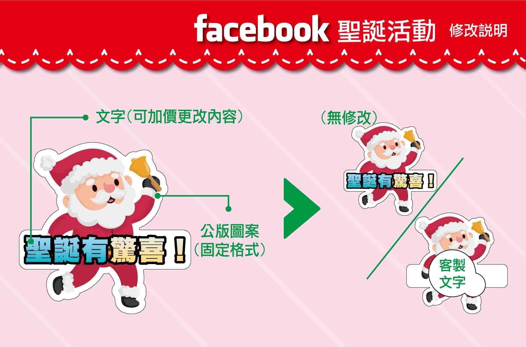 20210910-5聖誕節-手拿板(上架版面轉外框)_手拿板平台資訊-Christmas-4