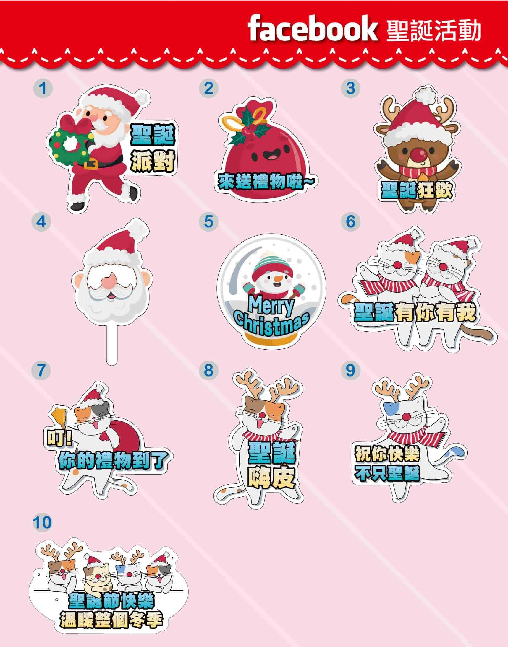 20210910-6聖誕節-手拿板(上架版面轉外框)_手拿板平台資訊-Christmas-1